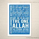 Surah Al Iklas - Modern Islamic Typography Art Print - Customized For Any Decor - Modern Islamic Wall Art - Blue