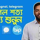 signal, bip, telegram এর গুজবের আসল সত্য শুনুন । আপনি কি WhatsApp  বয়কট করেছেন