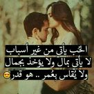 صور حب صور رومانسية Beautiful Love Quotes Unique Love Quotes Romantic Love Quotes
