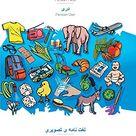 BABADADA, Persian Farsi (in arabic script) - Persian Dari (in arabic script), visual dictionary (in arabic script) - visual dictionary (in arabic ...