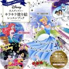Disney's Shiny Coloring Lesson Book - Japanese Coloring Book