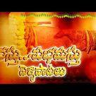Sree Rastu Shubhamastu || Telugu Marriage Songs II Jukebox