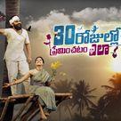 30 Rojullo Preminchadam Ela 2021 on aha videoIN: Release Date, Trailer, Starring and more