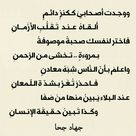 Pin By Razan Sulaiman Lol On اشعار وقصائد Pretty Words Powerful Words Quotations