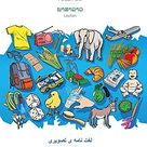 BABADADA, Persian Farsi (in arabic script) - Laotian (in lao script), visual dictionary (in arabic script) - visual dictionary (in lao script): ... sc