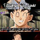 Pin By Nada Mohamed On اضحك Funny Cartoon Quotes Anime Jokes Funny Photo Memes