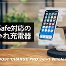 MagSafe対応3in1ワイヤレス充電器の決定版!Belkin BOOST↑CHARGE PRO 3-in-1 Wireless Charger with MagSafeレビュー