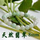 Grade A Natural Jade  Bracelet with Certificate   8mm beads
