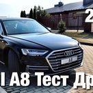 Audi A8 2018 Тест Драйв и Отзывы   Новая АУДИ А8