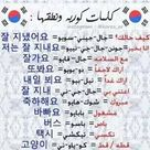 Pin By Daroo Ah On تعلم الكورية Korean Language Korean Words Learn Korean