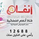 تردد قناة انغام السودانية 2020 على النايل سات Sudan Music Https Ift Tt 2pqam0x Sudan Music