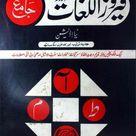 Feroz ul Lughat (Urdu to Urdu Dictionary) Complete