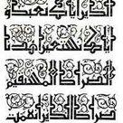 خط كوفي مزخرف كوفي خط عربي Arabicfont Islamic Calligraphy Islamic Art Calligraphy Islamic Art