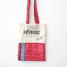 The Independence sari tote - Reddish clay sari