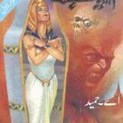 Dil e Muztar Novel By Mehwish Chaudhry Pdf