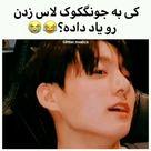 مامانم از جونگ کوک خوشش میاد:) 😂