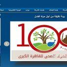 شبكة الروميساء التعليمية فرص عمل بشركة الصرف الصحى بمحافظة القاهرة الكبرى Blog Posts Blog Youtube