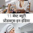 11 बेस्ट ब्यूटी प्रोडक्ट्स इन इंडिया - Budget Friendly Makeup Brands In India In Hindi