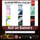 عدد 12 قالب قابل للتعديل لل رول أب ستاند Roll Up Banners لعرض البنر عليها بشكل رأسي وذلك بتص Poster Template Free English Grammar Book Pdf Laser Engraved Ideas
