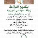 Pin By Amora On تنظيف وترتيب House Cleaning Checklist Cleaning Hacks Diy Home Cleaning