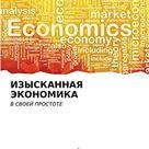 ИЗЫСКАННАЯ ЭКОНОМИКА: В СВОЕЙ ПРОСТОТЕ (Russian Edition)