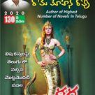 కర్మ(Karma) By Suryadevara Rammohana Rao  - తెలుగు పుస్తకాలు Telugu books - Kinige