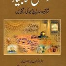 Qasas ul Anbiya In Urdu PDF Download