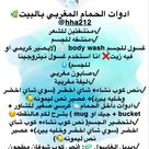 Pin By Alyaa On Body Beauty Skin Care Routine Body Skin Care Diy Skin Care
