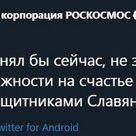 Аккаунт Дмитрия Рогозина в Твиттере переименовали в