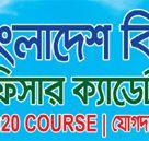 Join Bangladesh Air Force as Officer Cadet