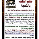 Pin By Salima On مطويات البطاقة Islamic Qoutes Logic Qoutes