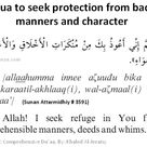 Dua to seek protection from bad manners and character | IqraSense.com