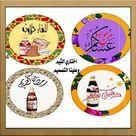 حسابي متخصص لتصميم ثيمات المناسبات تخرجمواليدزواجعملنجاحاستقبال ملجة توديع عزوبية عزيمة وغيرها من المناسبات Ramadan Crafts Eid Stickers Ramadan Decorations