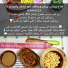 Pin By Abeer On Body Care Body Care Food Breakfast
