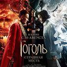 Gogol' (TV Series 2017–2019) - IMDb