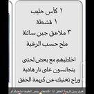 Pin By Asmaa Diab On حلويات Arabic Food Bedroom Closet Design Cooking