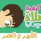 كيفية صلاة الظهر و العصر مع زكريا تعليم الصلاة للاطفال بطريقة سهلة Islam For Kids Learn Quran Fictional Characters