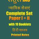 Rahul IAS And Judicial Services Printed Notes In Hindi Medium