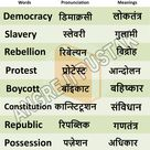 Daily use English words List with Hindi meaning with PDF and Images