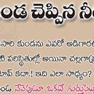 Heart Touching Life Story in Telugu-A Pot Story in Telugu-Best Telugu Simple Moral Story