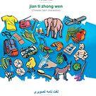 BABADADA, Persian Dari (in arabic script) - jian ti zhong wen, visual dictionary (in arabic script) - tu hua ci dian: Persian Dari (in arabic script)