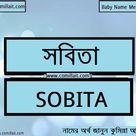 সবিতা নামের অর্থ কি    Sobita name meaning in Bengali   COMILLAIT