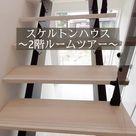スケルトンハウス~2階ルームツアー~