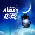 خلفيات رمضان كريم 2021 اجمل خلفيات تهاني رمضان كريم جديدة Ramadan Ramadan Kareem Cute Food Drawings