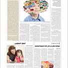 دليل اهالي أطفال متلازمة داون الموليدين حديثا Cognitive