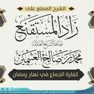 Pin On مصحف القرآن مرتل معلم و صوتيات ومرئبات إسلامية