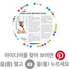 chung.  Pinterest Account