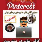 coffeeeshop Pinterest Account