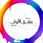 ESHQ AL ALWAN Pinterest Account