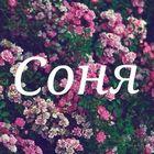 Sofia Mar Pinterest Account